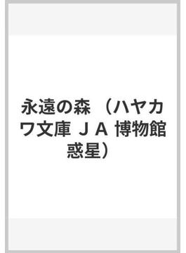永遠の森 博物館惑星(ハヤカワ文庫 JA)