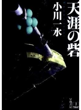 天涯の砦(ハヤカワ文庫 JA)