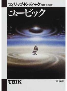 ユービック(ハヤカワ文庫 SF)