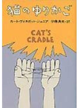 猫のゆりかご(ハヤカワ文庫 SF)