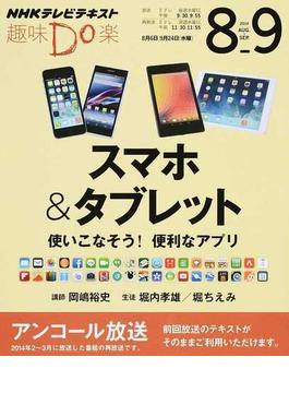 スマホ&タブレット使いこなそう!便利なアプリ(NHKテレビテキスト)