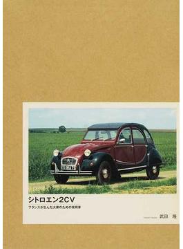 シトロエン2CV フランスが生んだ大衆のための実用車 特別限定版