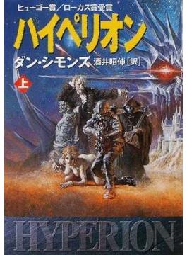 ハイペリオン 上(ハヤカワ文庫 SF)