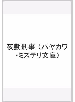 夜勤刑事(ハヤカワ・ミステリ文庫)