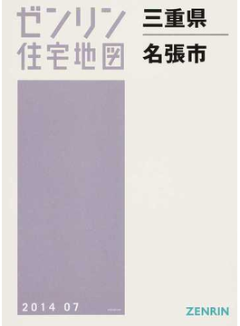 ゼンリン住宅地図三重県名張市