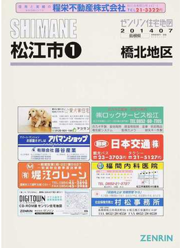 ゼンリン住宅地図SHIMANE松江市 1 橋北地区