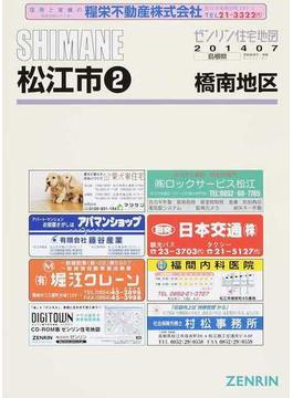 ゼンリン住宅地図SHIMANE松江市 2 橋南地区