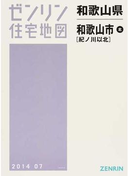 ゼンリン住宅地図和歌山県和歌山市北 紀ノ川以北