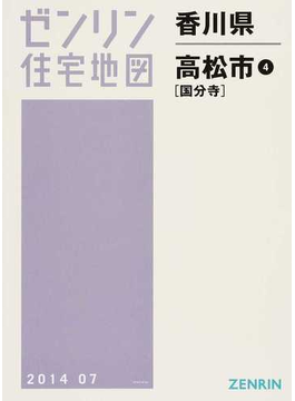 ゼンリン住宅地図香川県高松市 4 国分寺