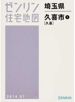 ゼンリン住宅地図埼玉県久喜市 1 久喜