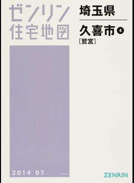 ゼンリン住宅地図埼玉県久喜市 4 鷲宮