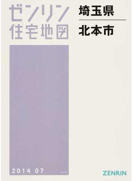 ゼンリン住宅地図埼玉県北本市