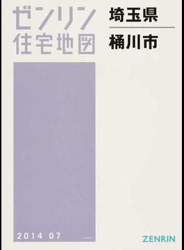 ゼンリン住宅地図埼玉県桶川市