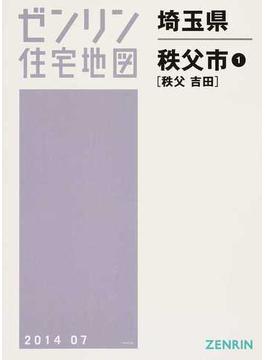 ゼンリン住宅地図埼玉県秩父市 1 秩父 吉田