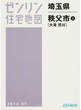 ゼンリン住宅地図埼玉県秩父市 2 大滝 荒川