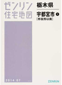 ゼンリン住宅地図栃木県宇都宮市 1 市役所以南