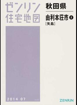 ゼンリン住宅地図秋田県由利本荘市 2 矢島