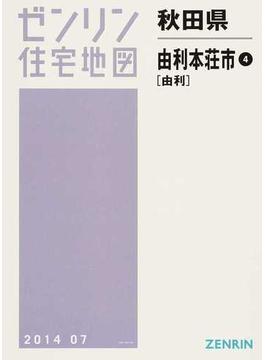 ゼンリン住宅地図秋田県由利本荘市 4 由利