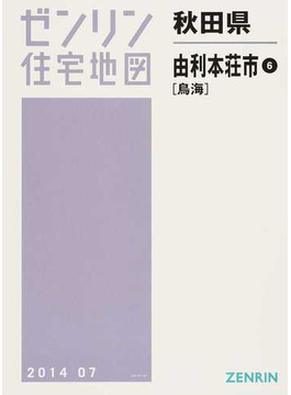 ゼンリン住宅地図秋田県由利本荘市 6 鳥海