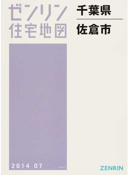 ゼンリン住宅地図千葉県佐倉市
