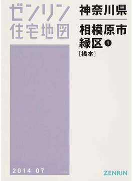 ゼンリン住宅地図神奈川県相模原市 1−1 緑区 1 橋本