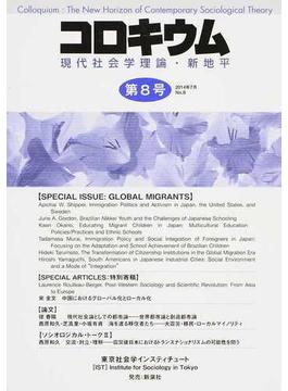 コロキウム 現代社会学理論・新地平 No.8(2014年7月) SPECIAL ISSUE:GLOBAL MIGRANTS