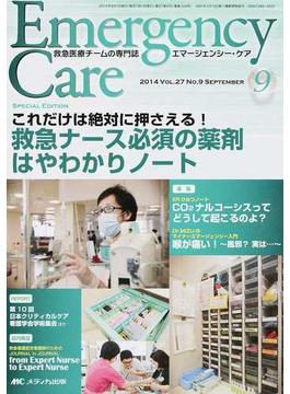 エマージェンシー・ケア Vol.27No.9(2014−9) 特集救急ナース必須の薬剤はやわかりノート