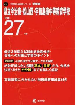 県立今治東・松山西・宇和島南中等教育学校 愛媛県 27年度用