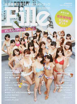 Fille 名古屋美少女アイドルフォトブック 2014SUMMER(流行発信MOOK)