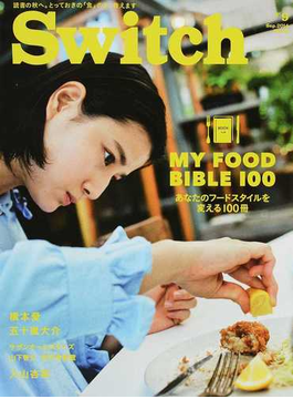 Switch VOL.32NO.9(2014SEP.) MY FOOD BIBLE 100