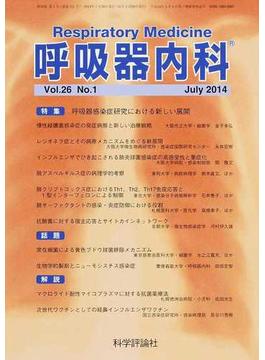 呼吸器内科 Vol.26No.1(2014July) 特集呼吸器感染症研究における新しい展開