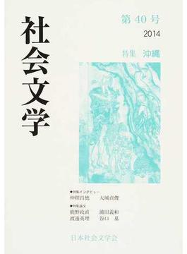 社会文学 第40号 特集沖縄