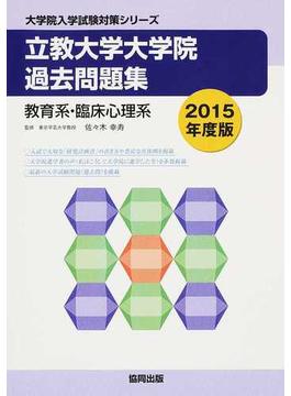 立教大学大学院過去問題集 教育系・臨床心理系 2015年度版