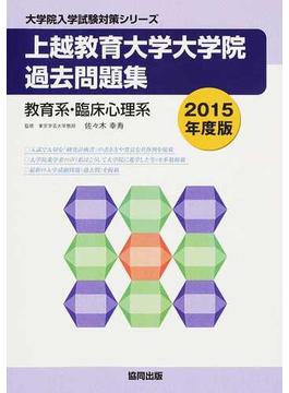 上越教育大学大学院過去問題集 教育系・臨床心理系 2015年度版