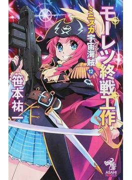 ミニスカ宇宙海賊 12 モーレツ終戦工作(朝日ノベルズ)