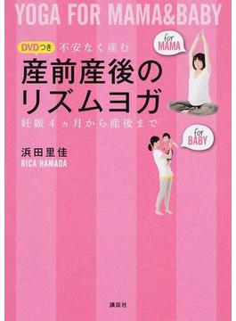 不安なく産むDVDつき産前産後のリズムヨガ 妊娠4カ月から産後まで(講談社の実用BOOK)