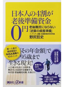 日本人の4割が老後準備資金0円 老後難民にならない「逆算の資産準備」(講談社+α新書)