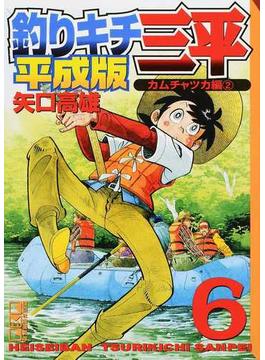 釣りキチ三平 平成版 6 カムチャツカ編 2(講談社漫画文庫)