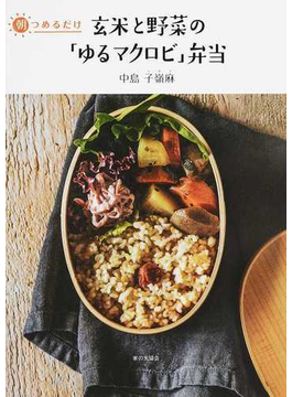 朝つめるだけ玄米と野菜の「ゆるマクロビ」弁当