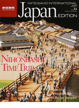 KATEIGAHO INTERNATIONAL Japan EDITION 家庭画報 Culture|Food|Arts|Nature Vol.34(2014AUTUMN/WINTER) Nihonbashi Time Trip