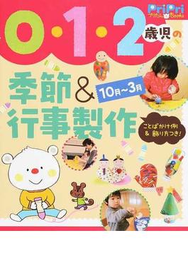 0・1・2歳児の季節&行事製作 10月〜3月 ことばかけ例&飾り方つき!(PriPriプリたんBooks)