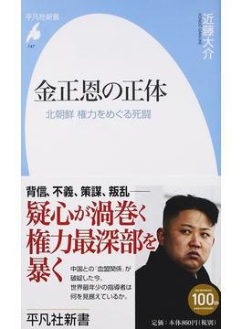 金正恩の正体 北朝鮮権力をめぐる死闘(平凡社新書)