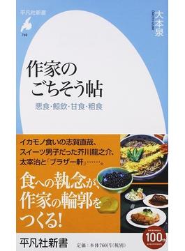 作家のごちそう帖 悪食・鯨飲・甘食・粗食(平凡社新書)
