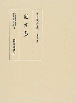 中世禅籍叢刊 影印 第5巻 無住集