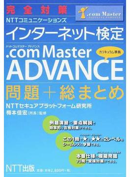 完全対策NTTコミュニケーションズインターネット検定.com Master ADVANCEカリキュラム準拠問題+総まとめ