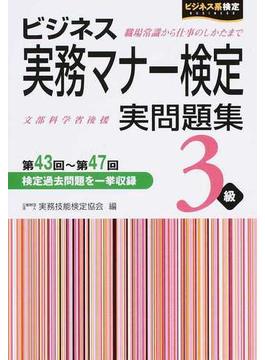 ビジネス実務マナー検定実問題集3級 第43回〜第47回