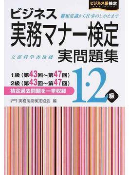 ビジネス実務マナー検定実問題集1・2級 1級(第43〜47回)2級(第43〜47回)