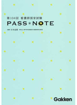 第104回看護師国家試験PASS*NOTE
