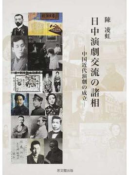 日中演劇交流の諸相 中国近代演劇の成立