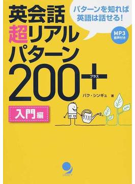 英会話超リアルパターン200+ パターンを知れば英語は話せる! 入門編
